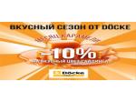 «ВКУСНЫЕ» МЕСЯЦЫ С «DOCKE». СКИДКИ 10%!