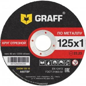 Круг отрезной по стали Graff 125х0,8х22,23 мм